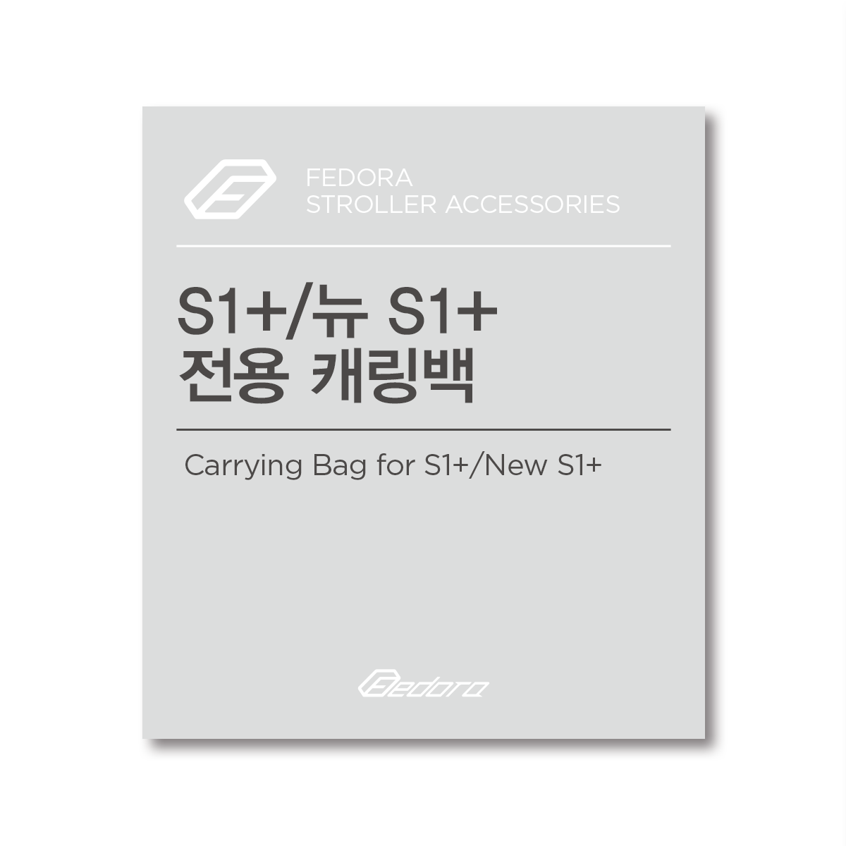 S1+/New S1+ 전용 캐링백